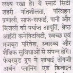 rajasthan-patrika-_4th-may-2016